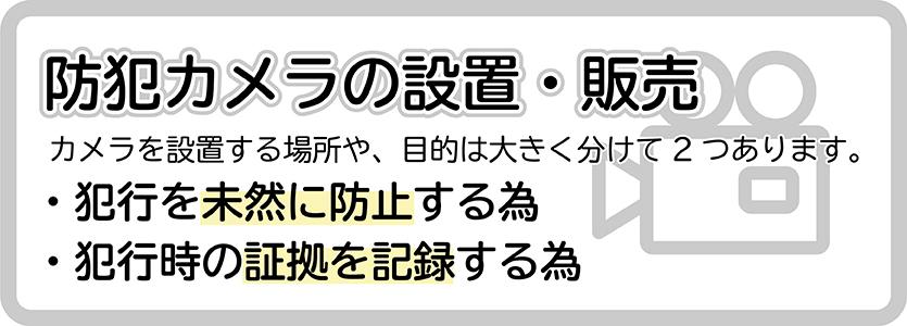 【静岡県浜松市 探偵】防犯カメラ設置・販売|静岡県浜松市で防犯カメラの設置で探偵をお探しならKeep First探偵事務所にお任せください。