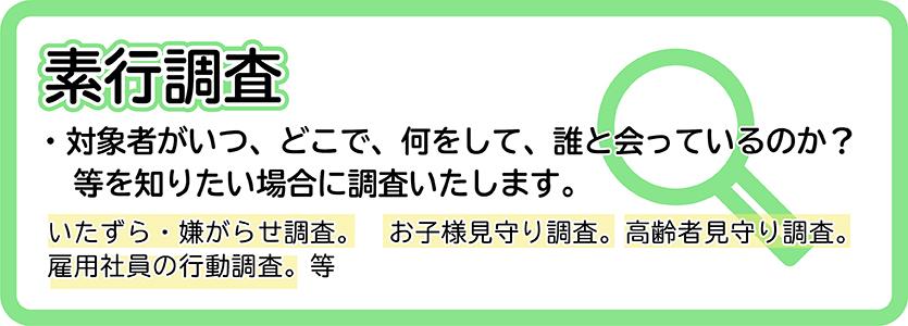 【静岡県浜松市 探偵】素行調査|静岡県浜松市で素行調査で探偵をお探しならKeep First探偵事務所にお任せください。