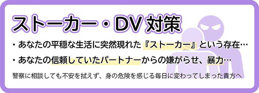 【静岡県浜松市 探偵】ストーカー・DV対策|静岡県浜松市でストーカー・DV対策で探偵をお探しならKeep First探偵事務所にお任せください。