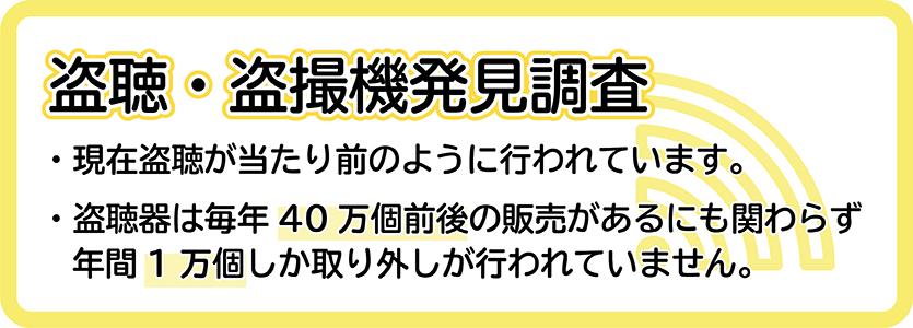 【静岡県浜松市 探偵】盗聴・盗撮器発見調査 静岡県浜松市で盗聴・盗撮器発見調査で探偵をお探しならKeep First探偵事務所にお任せください。
