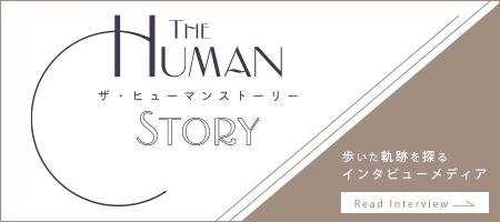 「The Human story」掲載されました
