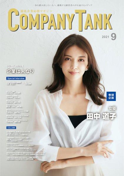 「躍進企業応援マガジンCOMPANY TANK9月号に掲載」
